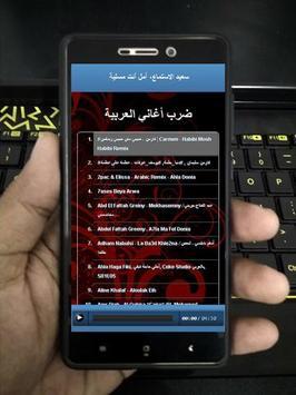 Hit Arabic Songs apk screenshot