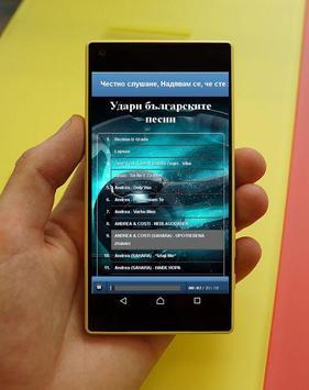 Hit the Bulgarian songs apk screenshot
