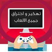 تهكير العاب الاندرويد مجانا PRANK icon