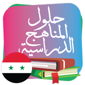 حلول المناهج السورية 2018 icon