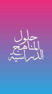حلول المناهج السورية 2018 poster