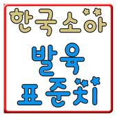 한국소아 발육 표준치(육아,아기,소아) icon