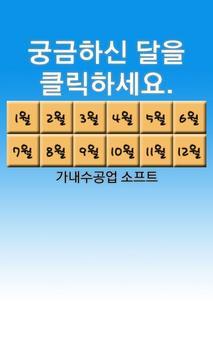 탄생석 이야기 poster