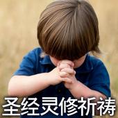 圣经简体中文【灵修祈祷】范例选辑 icon