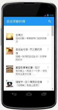 圣经简体中文【灵修祈祷】范例选辑 poster