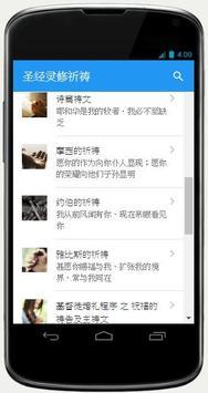 圣经简体中文【灵修祈祷】范例选辑 screenshot 18