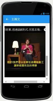 圣经简体中文【灵修祈祷】范例选辑 screenshot 1