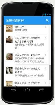 圣经简体中文【灵修祈祷】范例选辑 screenshot 2