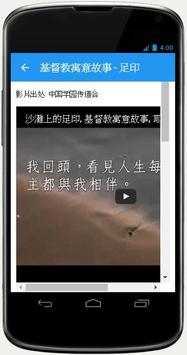 圣经简体中文【灵修祈祷】范例选辑 screenshot 3