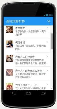 圣经简体中文【灵修祈祷】范例选辑 screenshot 4