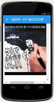 圣经简体中文【灵修祈祷】范例选辑 screenshot 5