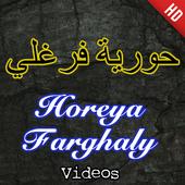 Horeya Farghaly - حورية فرغلي icon