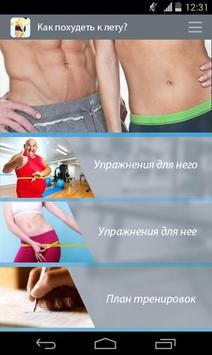 How to lose weight by summer? poster