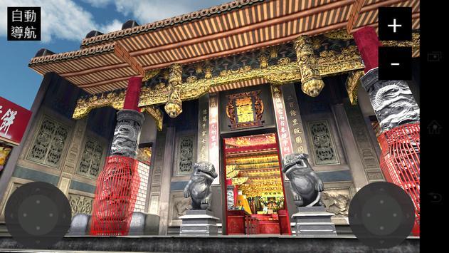 虛擬城隍廟 screenshot 1