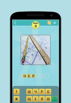 Познай Думата apk screenshot