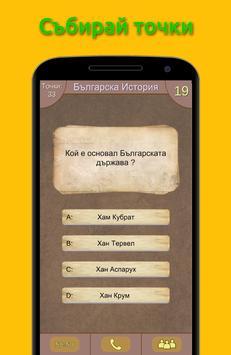 Световна История poster