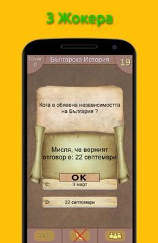 Световна История apk screenshot