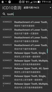 ICD-10 Search apk screenshot