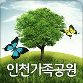인천가족공원 icon