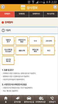 인천가족공원 screenshot 3