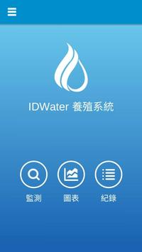 ID Water - 智慧養殖水質監測系統 apk screenshot