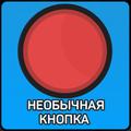 Необычная Красная КНОПКА