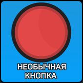 Необычная Красная КНОПКА icon