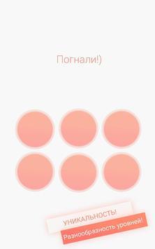 Необычная Красная КНОПКА screenshot 1