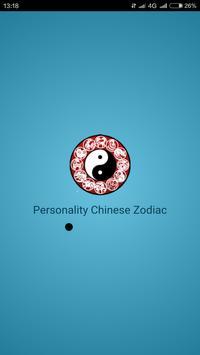 Personality Chinese Zodiac2017 poster