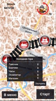 Метро apk screenshot