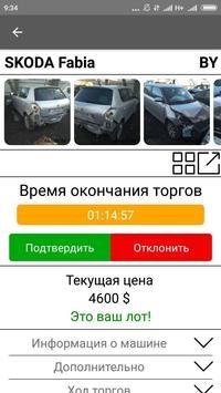 Автолом - авто аукцион, продажа битых, целых авто screenshot 4
