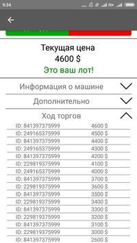 Автолом - авто аукцион, продажа битых, целых авто screenshot 5