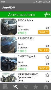 Автолом - авто аукцион, продажа битых, целых авто screenshot 6