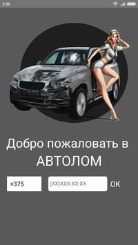 Автолом - авто аукцион, продажа битых, целых авто poster