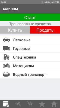 Автолом - авто аукцион, продажа битых, целых авто screenshot 2