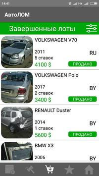 Автолом - авто аукцион, продажа битых, целых авто screenshot 3