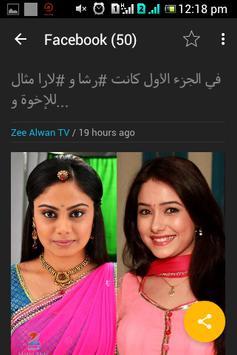 Zee Alwan apk screenshot