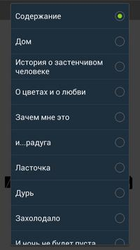 Галина Сазонова РАССКАЗЫ screenshot 1