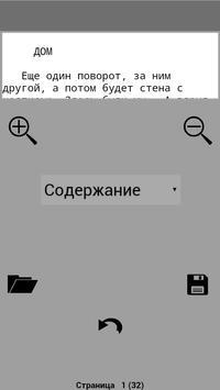 Галина Сазонова РАССКАЗЫ screenshot 2