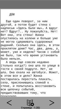 Галина Сазонова РАССКАЗЫ screenshot 3