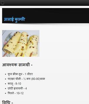 Ice cream recipes hindi or eng apk download free food drink ice cream recipes hindi or eng apk screenshot ccuart Choice Image