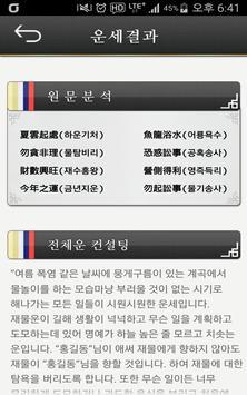 전통 토정비결 2016 apk screenshot