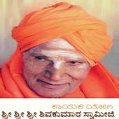 Shree Shivakumara Maha Swamyji icon
