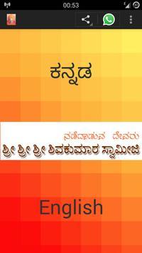 Shree Shivakumara Maha Swamyji poster