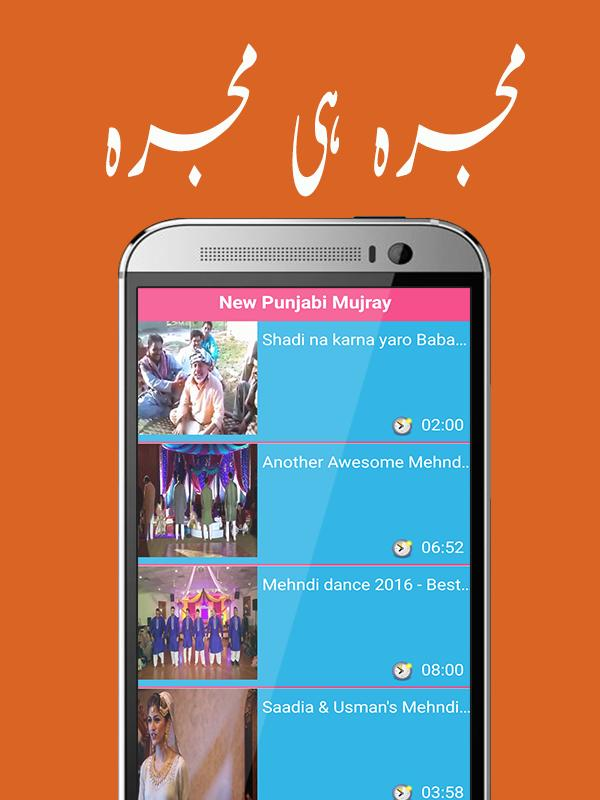 Mujry hi Mujry - Dasi Dance for Android - APK Download
