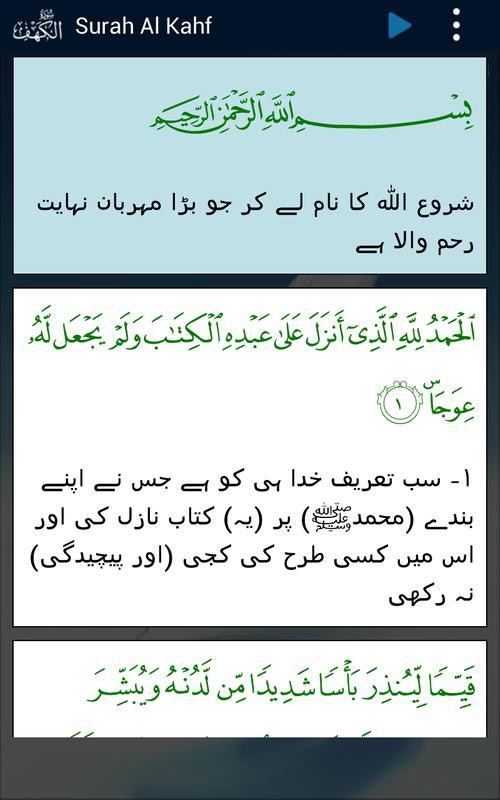 surah al kahf pdf online