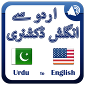 Urdu 2 English Dictionary icon