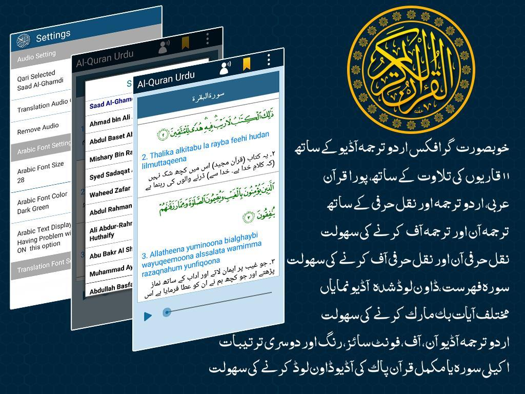 Al Quran with Urdu Translation Audio Mp3 Offline for Android