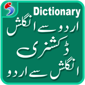 English Urdu Dictionary icono