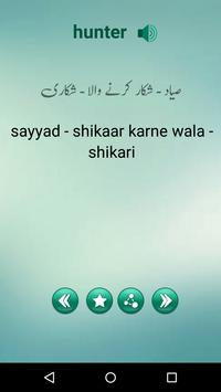 English Urdu Dictionary captura de pantalla 11